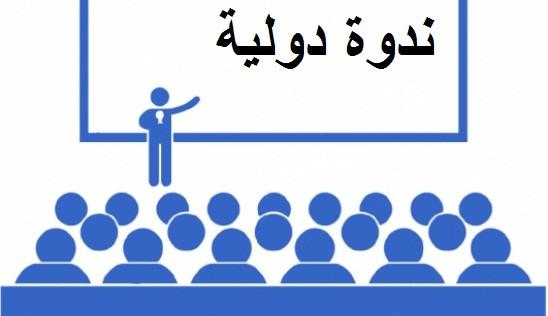 تنظم كلية العلوم القانونية والاقتصادية والاجتماعية بشراكة مع المرصد الوطني للتنمية البشرية  ندوة دولية حول الحكامة الترابية والتنمية المحلية يومي الخميس والجمعة 28  و 29 نونبر 2019